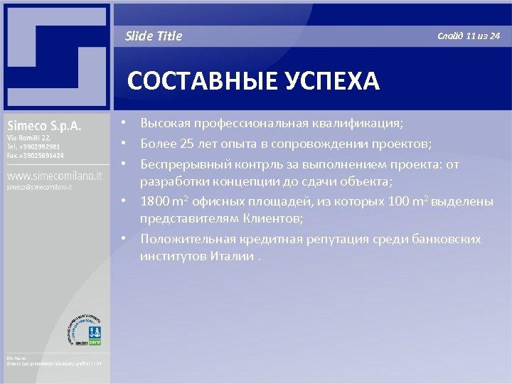 Slide Title Слайд 11 из 24 СОСТАВНЫЕ УСПЕХА • Высокая профессиональная квалификация; • Более