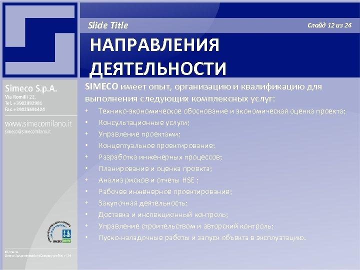Slide Title Слайд 12 из 24 НАПРАВЛЕНИЯ ДЕЯТЕЛЬНОСТИ SIMECO имеет опыт, организацию и квалификацию