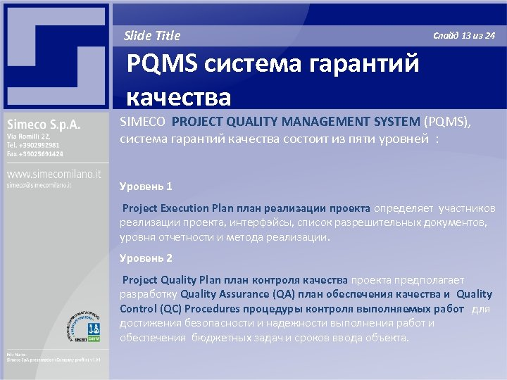 Slide Title Слайд 13 из 24 PQMS система гарантий качества SIMECO PROJECT QUALITY MANAGEMENT