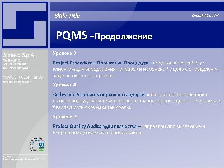 Slide Title Слайд 14 из 24 PQMS –Продолжение Уровень 3 Project Procedures, Проектные Процедуры