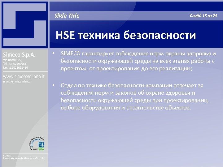 Slide Title Слайд 15 из 24 HSE техника безопасности • SIMECO гарантирует соблюдение норм