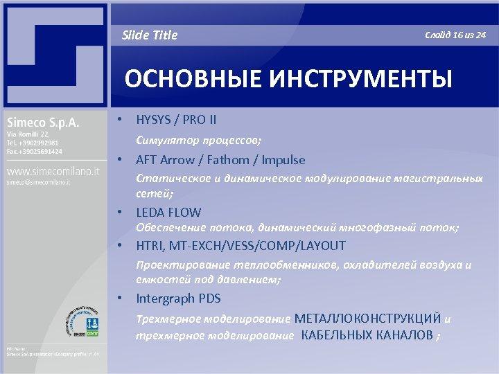 Slide Title Слайд 16 из 24 ОСНОВНЫЕ ИНСТРУМЕНТЫ • HYSYS / PRO II Симулятор