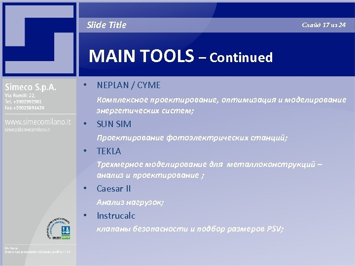 Slide Title Слайд 17 из 24 MAIN TOOLS – Continued • NEPLAN / CYME