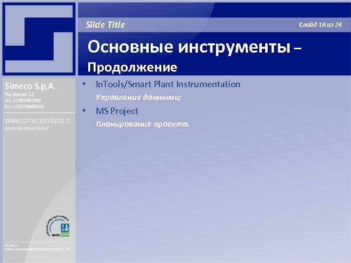 Slide Title Слайд 18 из 24 Основные инструменты – Продолжение • In. Tools/Smart Plant