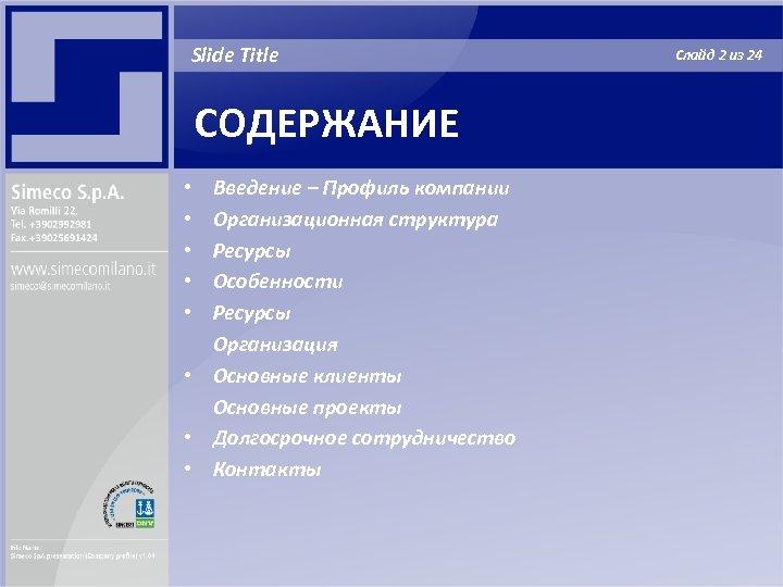 Slide Title СОДЕРЖАНИЕ Введение – Профиль компании Организационная структура Ресурсы Особенности Ресурсы Организация •