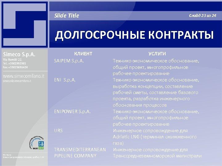 Slide Title Слайд 23 из 24 ДОЛГОСРОЧНЫЕ КОНТРАКТЫ КЛИЕНТ SAIPEM S. p. A. ENI