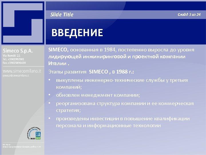 Slide Title Слайд 3 из 24 ВВЕДЕНИЕ SIMECO, основанная в 1984, постепенно выросла до