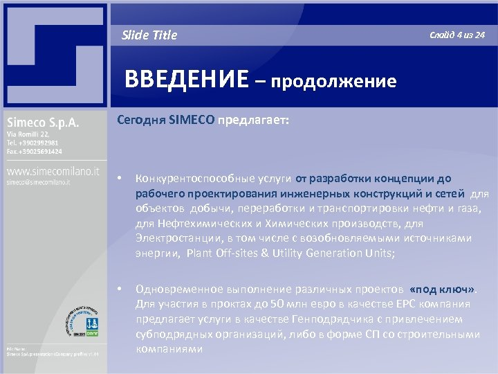 Slide Title Слайд 4 из 24 ВВЕДЕНИЕ – продолжение Сегодня SIMECO предлагает: • Конкурентоспособные