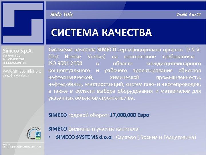 Slide Title Слайд 5 из 24 СИСТЕМА КАЧЕСТВА Систмема качества SIMECO сертифицирована органом D.