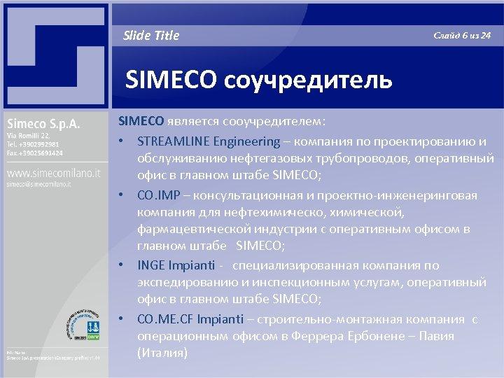 Slide Title Слайд 6 из 24 SIMECO соучредитель SIMECO является сооучредителем: • STREAMLINE Engineering