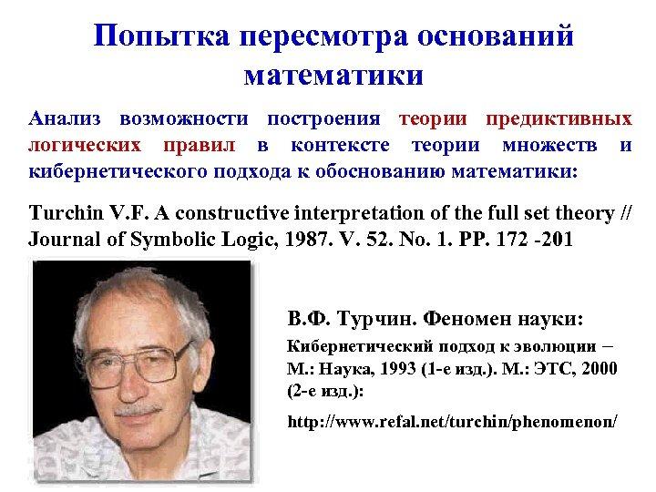 Попытка пересмотра оснований математики Анализ возможности построения теории предиктивных логических правил в контексте теории