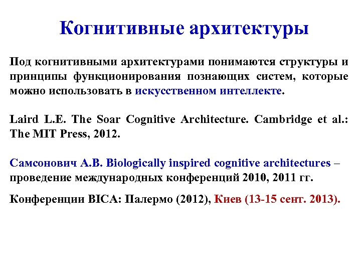 Когнитивные архитектуры Под когнитивными архитектурами понимаются структуры и принципы функционирования познающих систем, которые можно