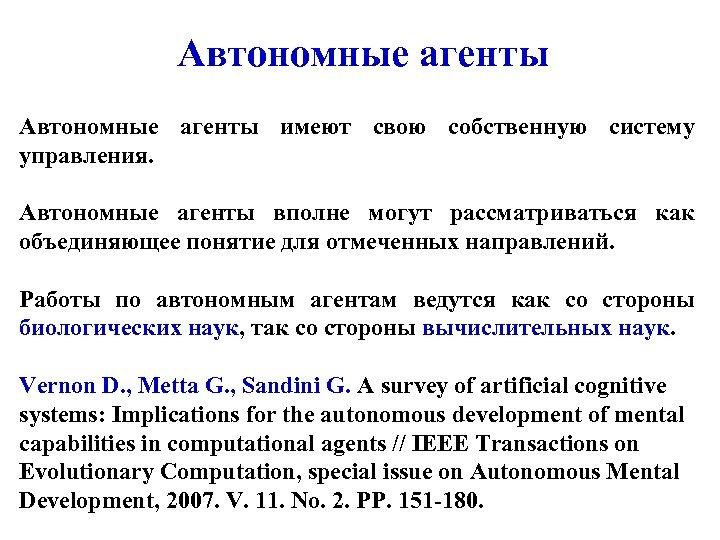 Автономные агенты имеют свою собственную систему управления. Автономные агенты вполне могут рассматриваться как объединяющее