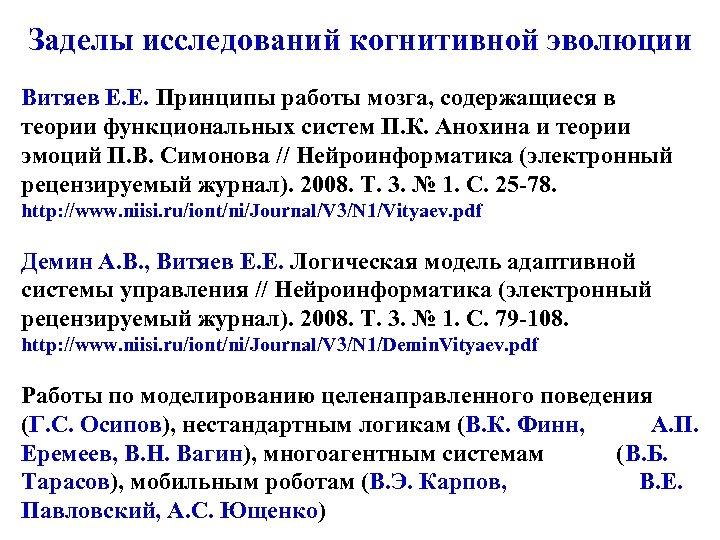 Заделы исследований когнитивной эволюции Витяев Е. Е. Принципы работы мозга, содержащиеся в теории функциональных
