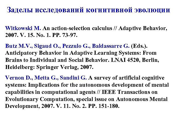 Заделы исследований когнитивной эволюции Witkowski M. An action-selection calculus // Adaptive Behavior, 2007. V.