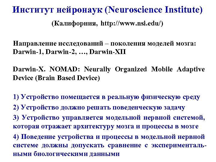 Институт нейронаук (Neuroscience Institute) (Калифорния, http: //www. nsi. edu/) Направление исследований – поколения моделей