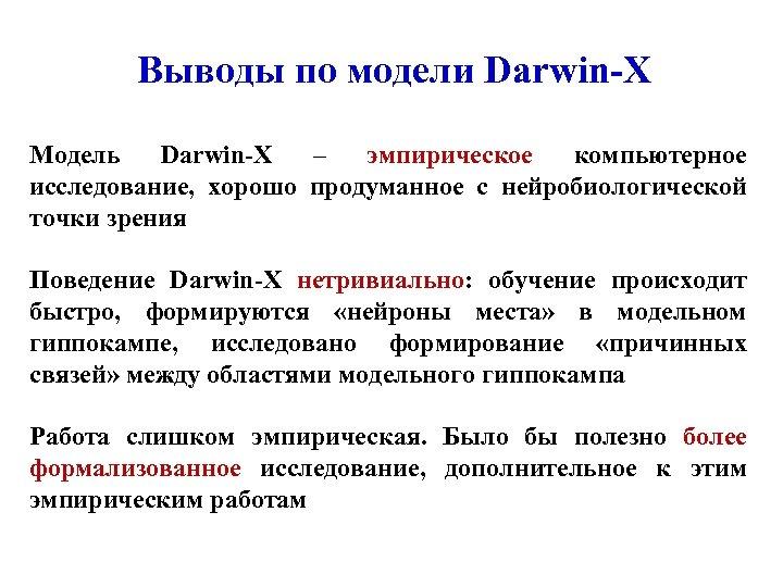 Выводы по модели Darwin-X Модель Darwin-X – эмпирическое компьютерное исследование, хорошо продуманное с нейробиологической