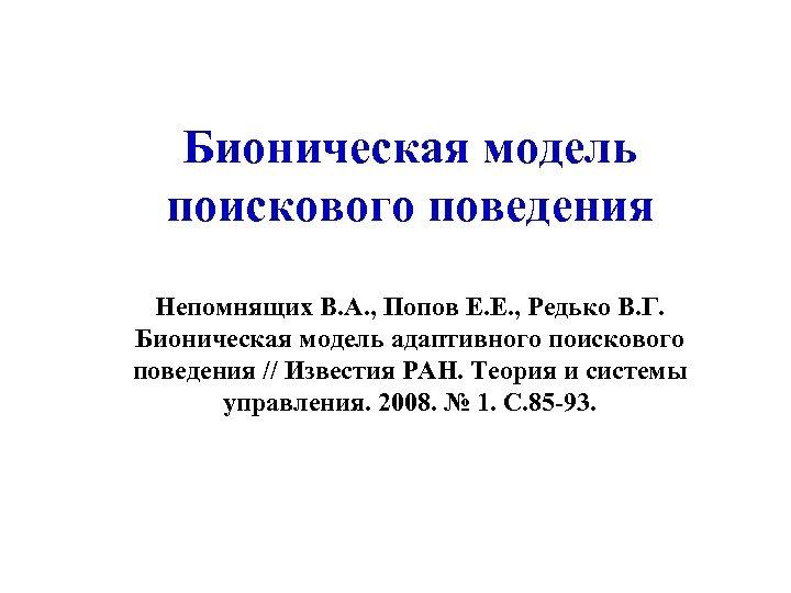 Бионическая модель поискового поведения Непомнящих В. А. , Попов Е. Е. , Редько В.