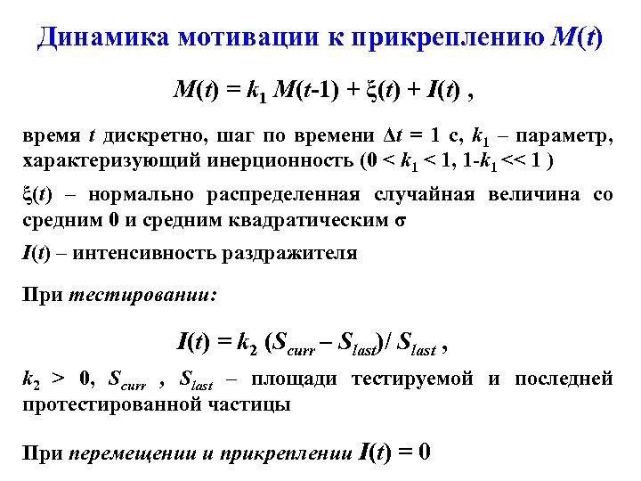 Динамика мотивации к прикреплению M(t) = k 1 M(t-1) + ξ(t) + I(t) ,