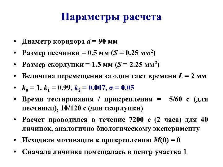 Параметры расчета • Диаметр коридора d = 90 мм • Размер песчинки = 0.
