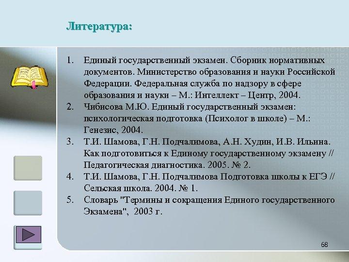 Литература: 1. 2. 3. 4. 5. Единый государственный экзамен. Сборник нормативных документов. Министерство образования