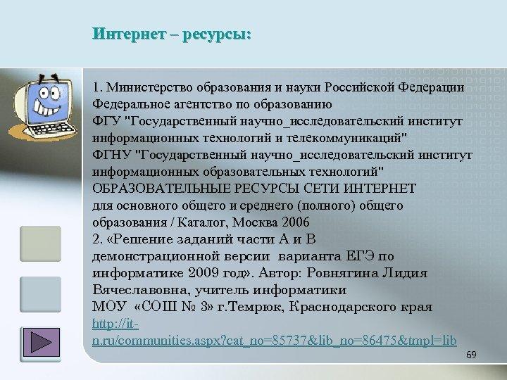 Интернет – ресурсы: 1. Министерство образования и науки Российской Федерации Федеральное агентство по образованию