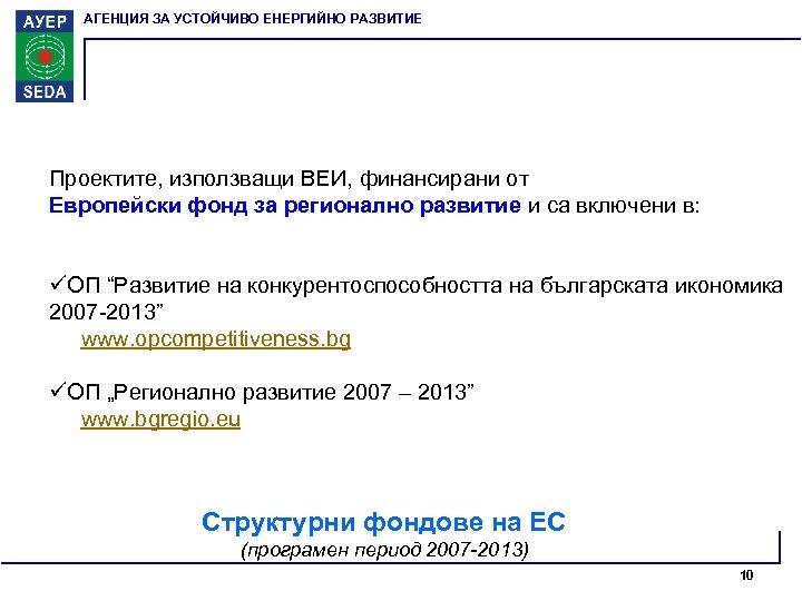 АГЕНЦИЯ ЗА УСТОЙЧИВО ЕНЕРГИЙНО РАЗВИТИЕ Проектите, използващи ВЕИ, финансирани от Европейски фонд за регионално