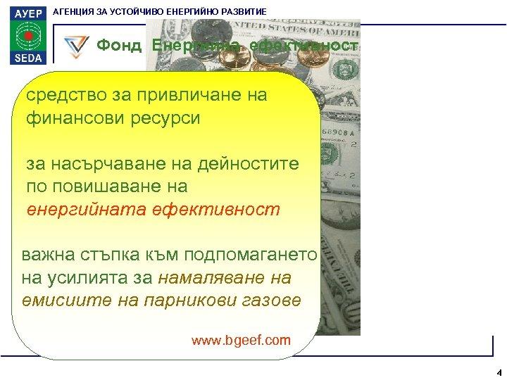 АГЕНЦИЯ ЗА УСТОЙЧИВО ЕНЕРГИЙНО РАЗВИТИЕ Фонд Енергийна ефективност средство за привличане на финансови ресурси
