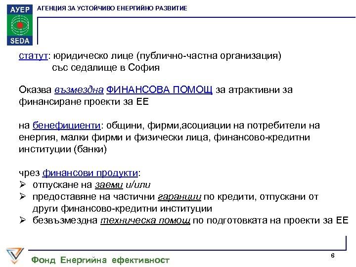 АГЕНЦИЯ ЗА УСТОЙЧИВО ЕНЕРГИЙНО РАЗВИТИЕ статут: юридическо лице (публично-частна организация) със седалище в София