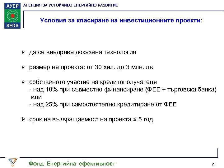 АГЕНЦИЯ ЗА УСТОЙЧИВО ЕНЕРГИЙНО РАЗВИТИЕ Условия за класиране на инвестиционните проекти: Ø да се