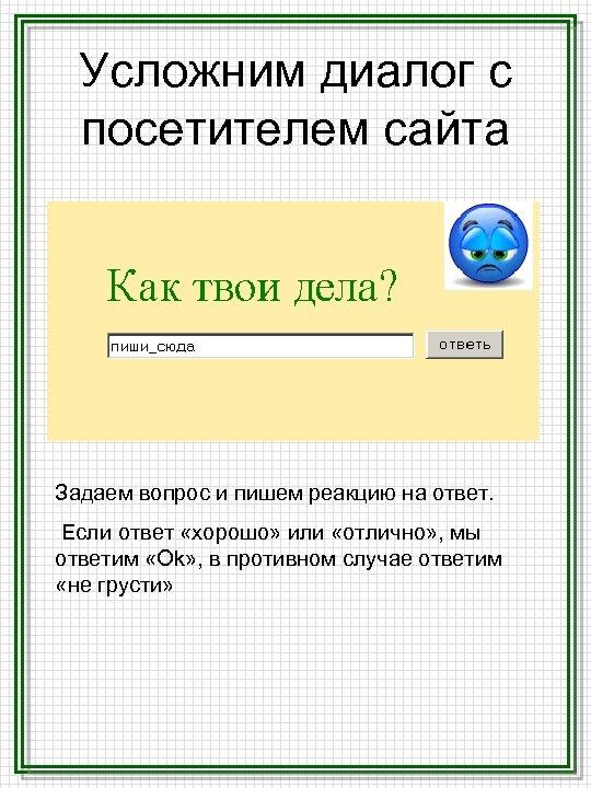 Усложним диалог с посетителем сайта Задаем вопрос и пишем реакцию на ответ. Если ответ