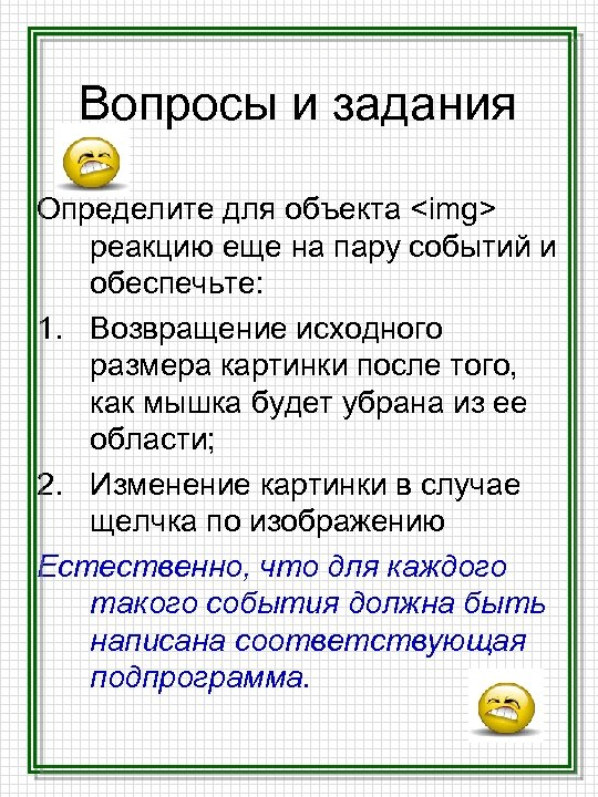 Вопросы и задания Определите для объекта <img> реакцию еще на пару событий и обеспечьте: