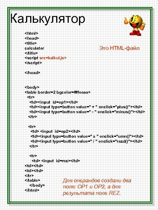 Калькулятор <html> <head> <title> calculator </title> <script src=kalkul. js> </script> Это HTML-файл </head> <body>