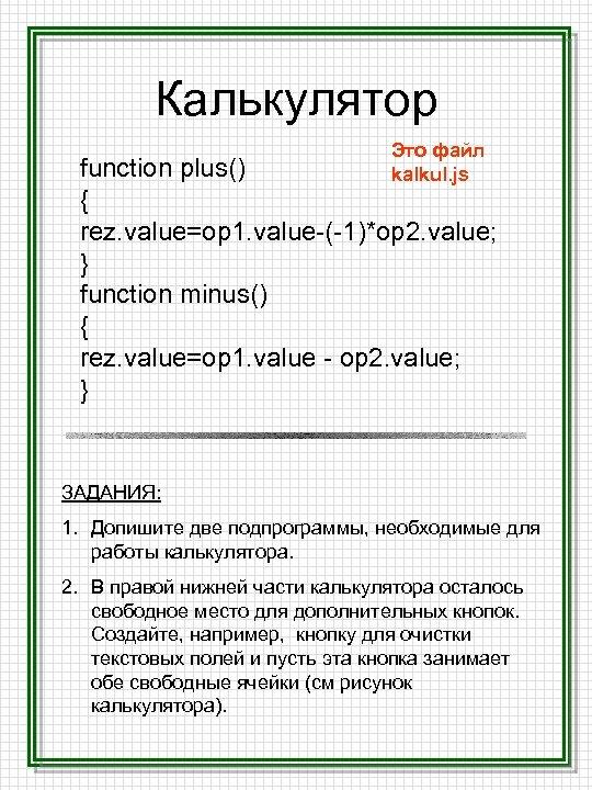 Калькулятор Это файл kalkul. js function plus() { rez. value=op 1. value-(-1)*op 2. value;