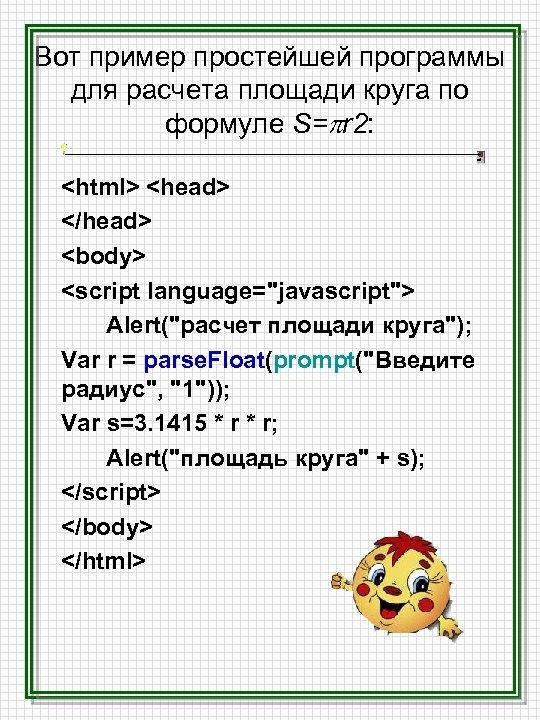 Вот пример простейшей программы для расчета площади круга по формуле S= r 2: <html>