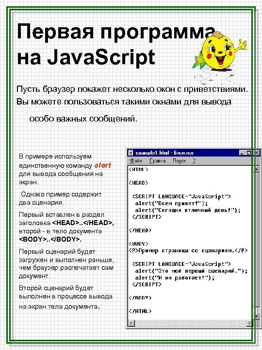 Первая программа на Java. Script Пусть браузер покажет несколько окон с приветствиями. Вы можете