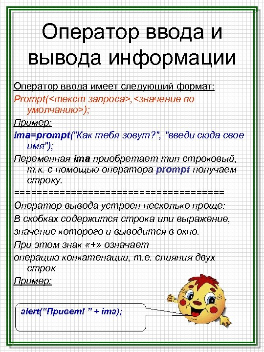 Оператор ввода и вывода информации Оператор ввода имеет следующий формат: Prompt(<текст запроса>, <значение по