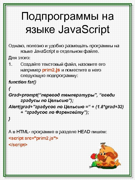 Подпрограммы на языке Java. Script Однако, полезно и удобно размещать программы на языке Java.
