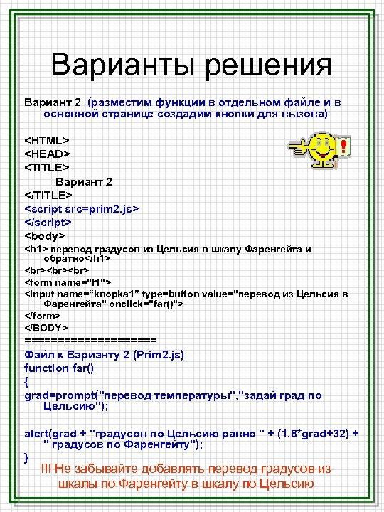 Варианты решения Вариант 2 (разместим функции в отдельном файле и в основной странице создадим
