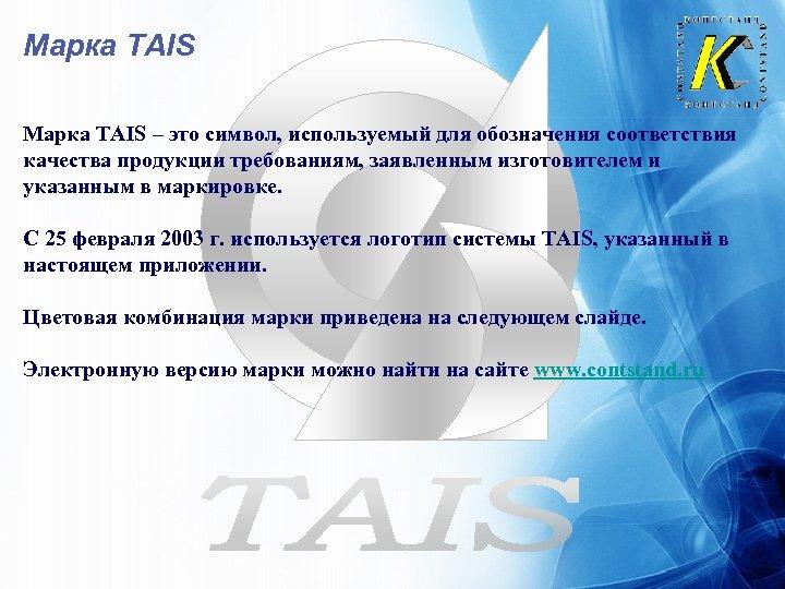 Марка TAIS – это символ, используемый для обозначения соответствия качества продукции требованиям, заявленным изготовителем