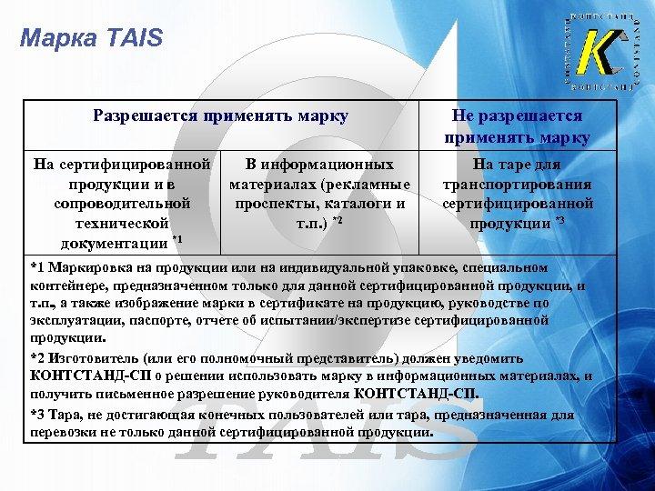 Марка TAIS Разрешается применять марку На сертифицированной продукции и в сопроводительной технической документации *1