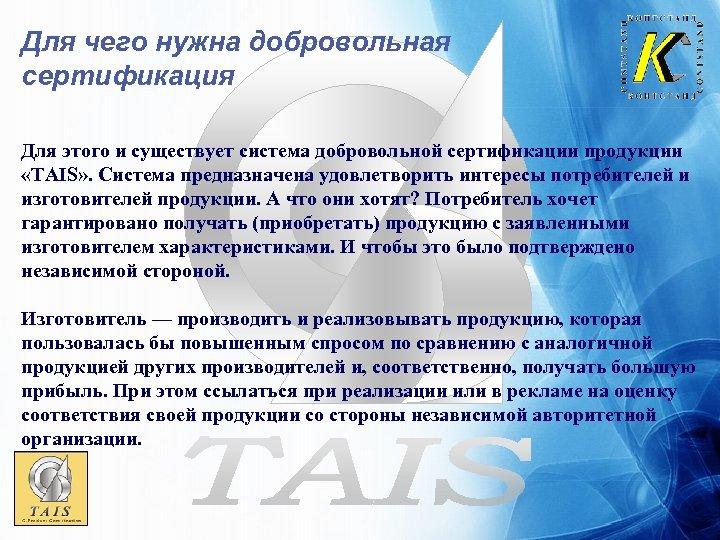Для чего нужна добровольная сертификация Для этого и существует система добровольной сертификации продукции «TAIS»