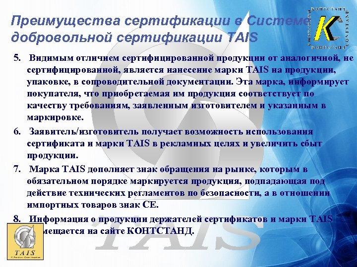 Преимущества сертификации в Системе добровольной сертификации TAIS 5. Видимым отличием сертифицированной продукции от аналогичной,
