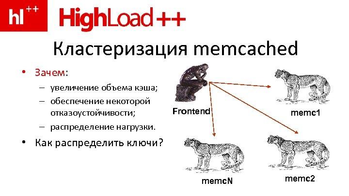 Кластеризация memcached • Зачем: – увеличение объема кэша; – обеспечение некоторой отказоустойчивости; – распределение