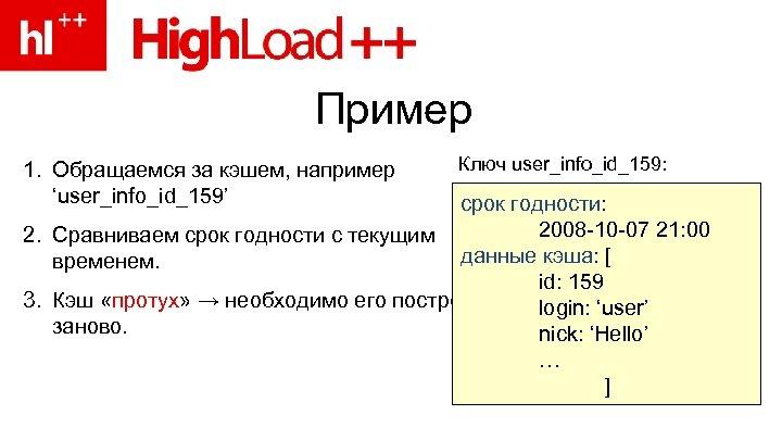 Пример 1. Обращаемся за кэшем, например 'user_info_id_159' Ключ user_info_id_159: срок годности: 2008 -10 -07