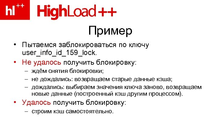 Пример • Пытаемся заблокироваться по ключу user_info_id_159_lock. • Не удалось получить блокировку: – ждём