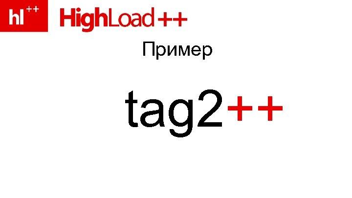 Пример tag 2++