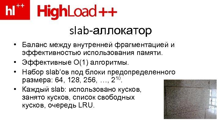 slab-аллокатор • Баланс между внутренней фрагментацией и эффективностью использования памяти. • Эффективные O(1) алгоритмы.