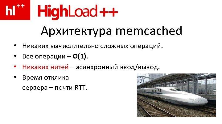 Архитектура memcached • • Никаких вычислительно сложных операций. Все операции – O(1). Никаких нитей