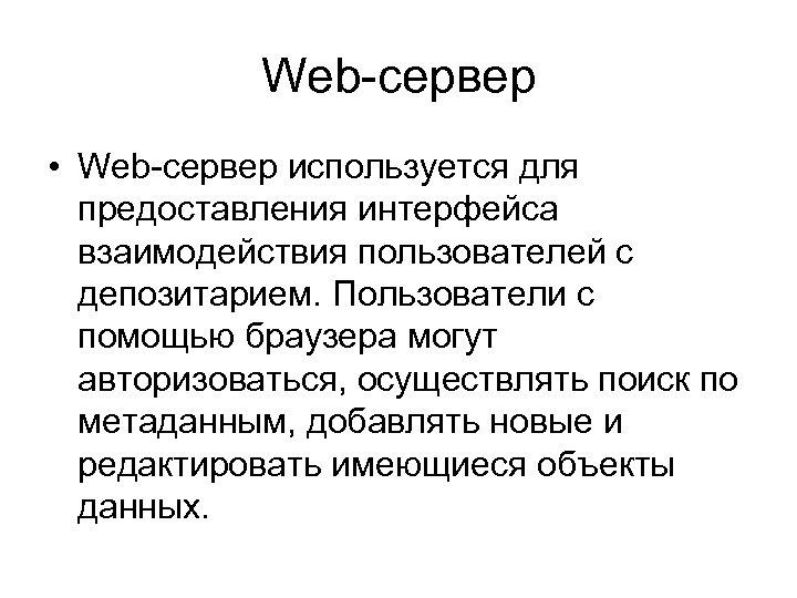 Web-сервер • Web-сервер используется для предоставления интерфейса взаимодействия пользователей с депозитарием. Пользователи с помощью